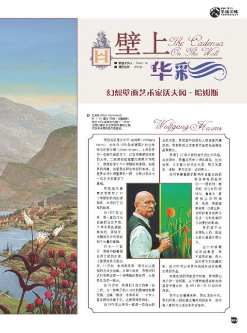 FatasyArt Magazin-China, Nürnberger Künstler Wolfgang Harms, Künstler Nürnberg,