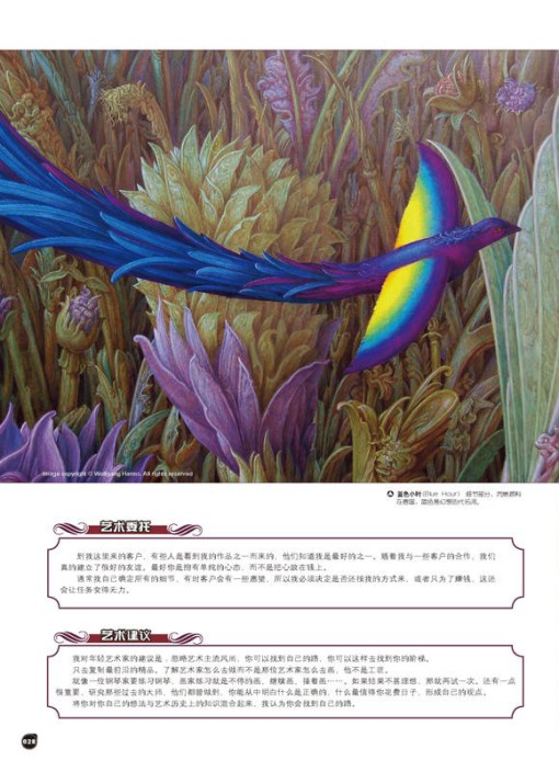 FantasyArt Magazin-China, Nürnberger Künstler Wolfgang Harms